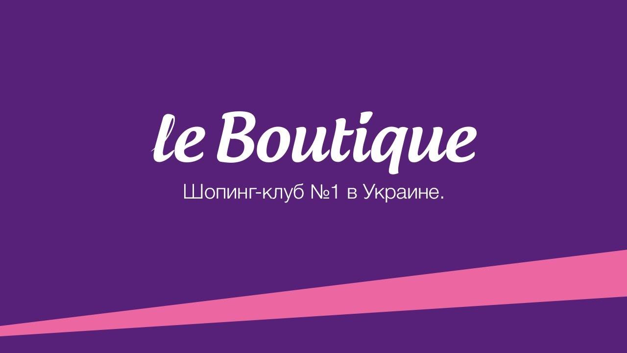 Ле Бутик Украина Интернет Магазин